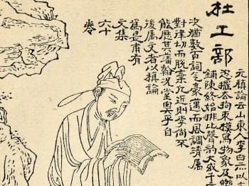 Ду Фу много страдал за свою жизнь, но невзгоды вдохновляли его писать чудесные произведения. Фото: Public domain image