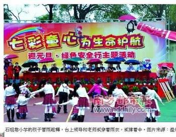 В начальной школе «Шиданьган» дети танцуют под дождём для местных партийных лидеров во время новогодних праздников, город Вэньчжоу, Китай, 29 декабря 2011 года. Фото с сайта theepochtimes.com