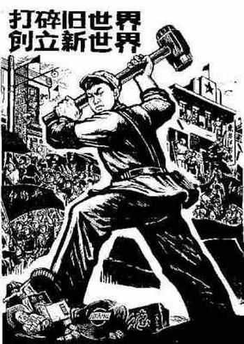 В КНР уничтожена большая часть культурного наследия. Лозунг на картине гласит: 'Разрушим старый мир и создадим новый.' Фото с сайта epochtimes.ru