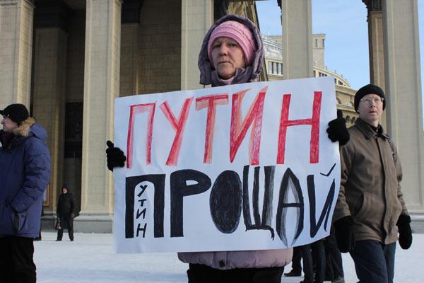 Акция «За честные выборы», Новосибирск, 4 февраля 2012. Фото: Сергей Кузьмин/Великая Эпоха (The Epoch Times)