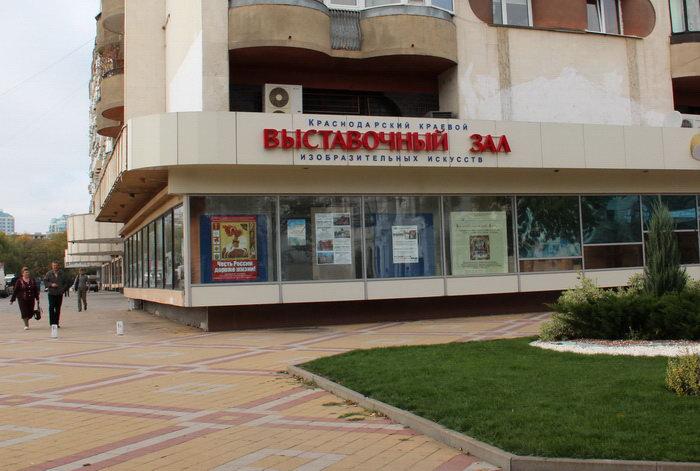 Краснодарский краевой выставочный зал изобразительных  искусств. Фото: Александр Трушников/Великая Эпоха (The Epoch Times)