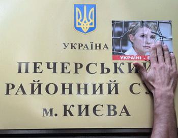 Табличка на здании Печерского районного суда в Киеве. Фото РИА Новости