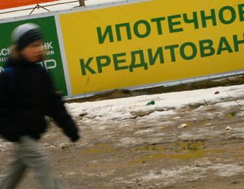 Ипотечное кредитование. Фото РИА Новости