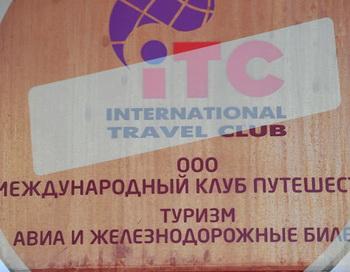 Вывеска офиса московского туроператора ITC