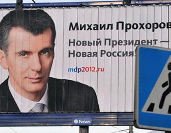 Предвыборная агитация к выборам президента РФ 4 марта 2012 года. Фото РИА Новости
