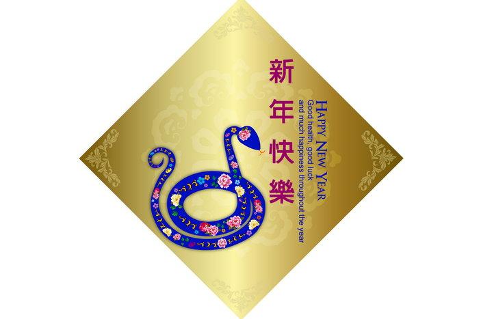 Поздравление со счастливым Новым годом - Годом водяной Змеи. Иллюстрация: Венди Ю/Великая Эпоха (The Epoch Times)