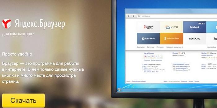 Фото: browser.yandex.ru