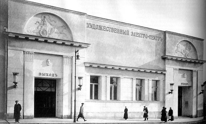 Художественный кинотеатр 1912 года. Фото с сайта wikimedia.org