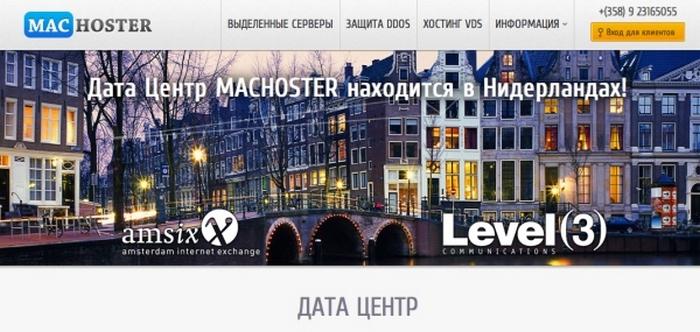 Площадка для размещения выделенных и виртуальных серверов. Фото с сайта machoster.ru