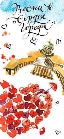 Фото предоставлено пресс-службой Штаба весеннего арт-моба «Сердце города»