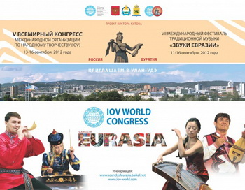 В Бурятии пройдет V Всемирный конгресс народного творчества. Фото с сайта minkultrb.ru