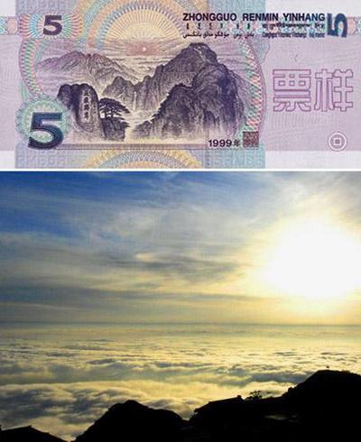 Изображение горного пейзажа на банкноте «пять китайских юаней». Фото: news.zhengjian.org