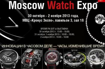 Фото с афиши Moscow Watch Expo