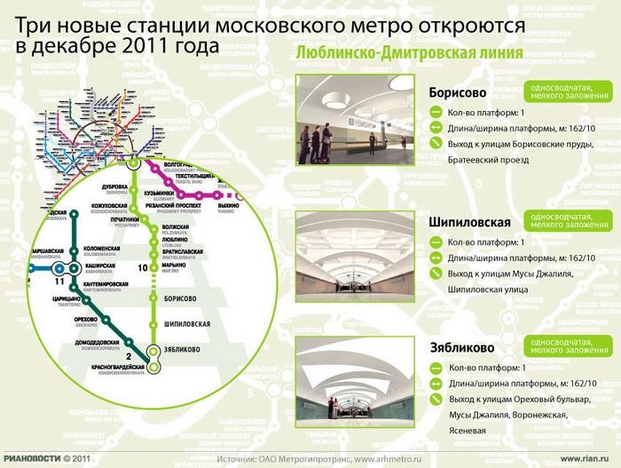 Три новые станции московского метро откроются в декабре 2011 года