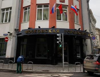 Московская городская дума. Фото РИА Новости