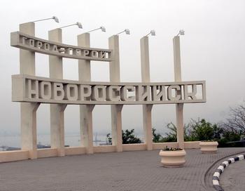Город-герой Новороссийск. Фото с сайта yuga.ru