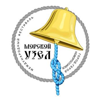 Международный фестиваль молодых исполнителей «Морской узел» собирает гостей. Фото: www.new-nvrsk.ru