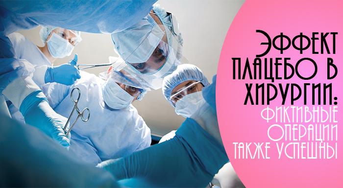 Эффект плацебо в хирургии: фиктивные операции также успешны. Иллюстрация: Кирилл Белан/Великая Эпоха (The Epoch Times)