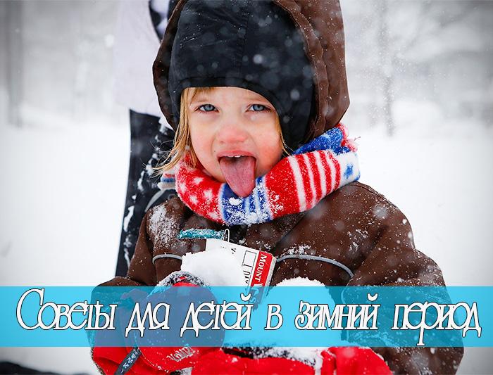 Советы для детей в зимний период. Фото: Jared Wickerham/Getty Images
