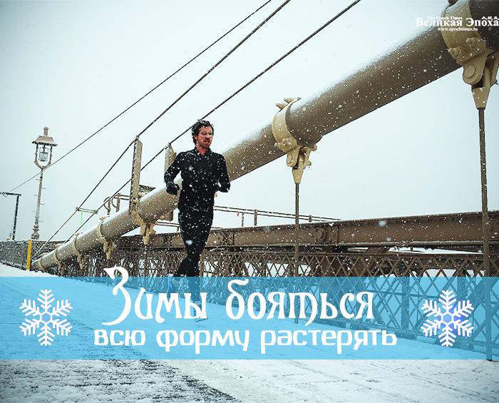 Зима — не время прекращать тренировки. Иллюстрация: Кирилл Белан/Великая Эпоха (The Epoch Times)