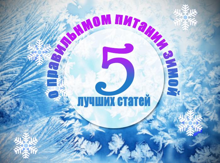 Пять лучших статей о правильном питании зимой. Иллюстрация: Кирилл Белан/Великая Эпоха (The Epoch Times)