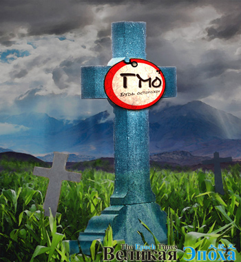 ГМО приводит к множественным опухолям. Коллаж: Кирилл БЕЛАН/Великая Эпоха (The Epoch Times)