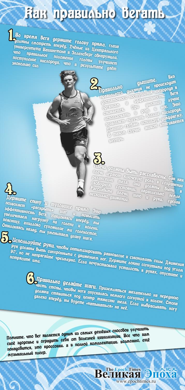 Помните, что бег является одним из самых дешёвых способов улучшить своё здоровье и оградить себя от болезней цивилизации. Графика: Кирилл БЕЛАН. Великая Эпоха (The Epoch Times)