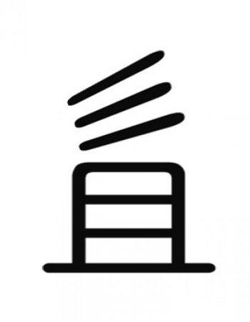 Иероглиф Шань не может быть набран на компьютере из-за отсутствия такого начертания, и теперь эта фамилия постепенно исчезает, так как ее заменяют на альтернативную. Фото: Великая Эпоха