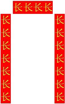 «Дуйлянь» из 18 одинаковых иероглифов