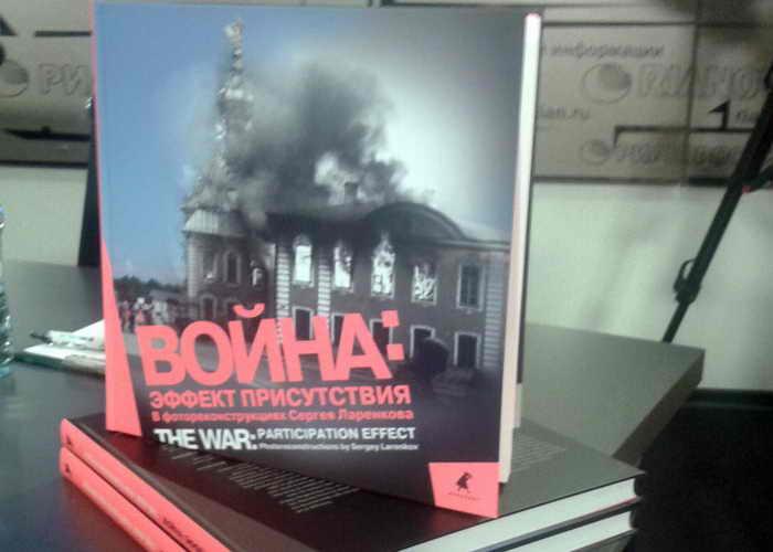 Альбом «Война: эффект присутствия». Фото: Татьяна ПЕТРОВА/Великая Эпоха (The Epoch Times)
