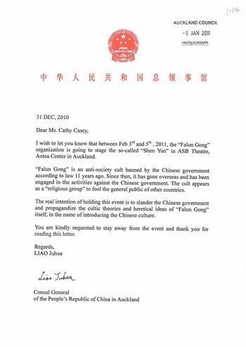 Письмо генерального консула КНР в Новой Зеландии Ляо Цзюхуа, с «рекомендацией» конгрессменам не ходить на концерт труппы Shen Yun