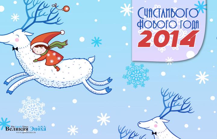 С новым 2014 годом! Иллюстрация: Кирилл БЕЛАН. Великая Эпоха (The Epoch Times)