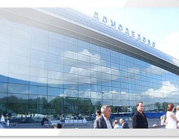 Домодедово. Фото с сайта taksivaeroport.ru