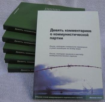 «Девять комментариев о коммунистической партии» – книга, которая буквально всколыхнула китайский народ. Фото: Великая Эпоха (The Epoch Times)