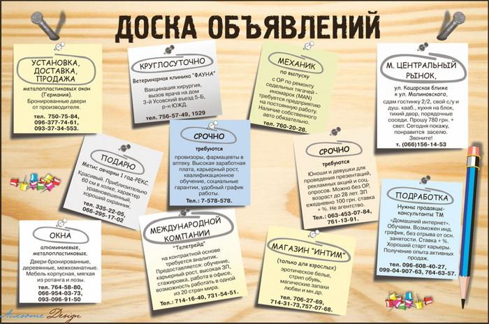 Доска бесплатных объявлений. Фото: awesome-design.com