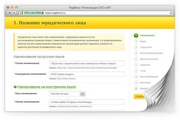 Новый сервис для быстрой и удобной регистрации ООО. Фото: regberry.ru