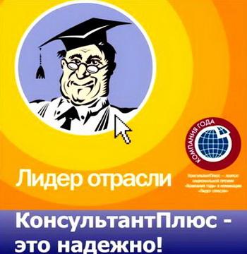 Консультант Плюс для бюджетных организаций. Фото: tabulorasa.info