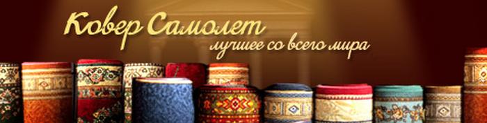 Ковры в интернете. Фото: magic-carpet.ru