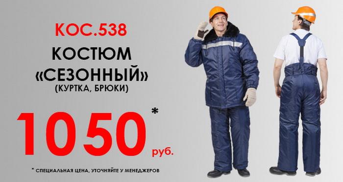 Современная специальная экипировка для работы. Фото: liga-spec.ru