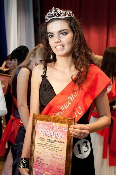 В конкурсе «Мисс Студенчество России 2010» победила Карина Титова. Фото с сайта stavropolye.tv