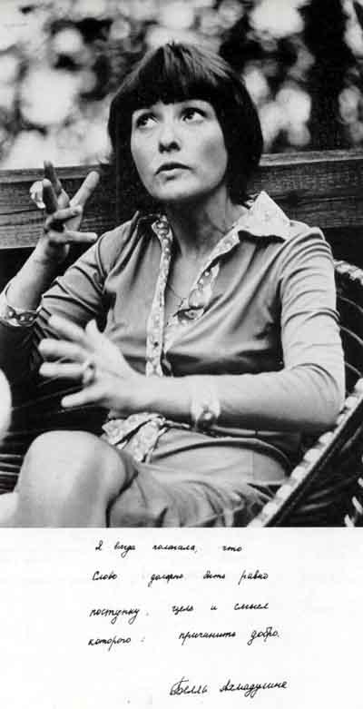 Белла Ахмадулина покинула этот мир. Фото с сайта sovietmuseum.ru