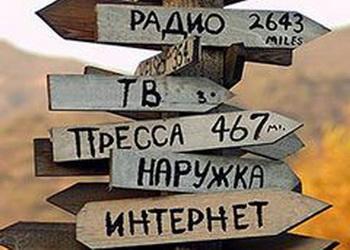 Как выбрать рекламное агентство Москвы. Фото с gorod.nakaba.ru