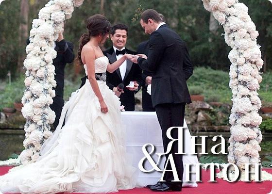 На свадьбе Антона Сихарулидзе и Яны Лебедевой. Фото: trendspace.ru