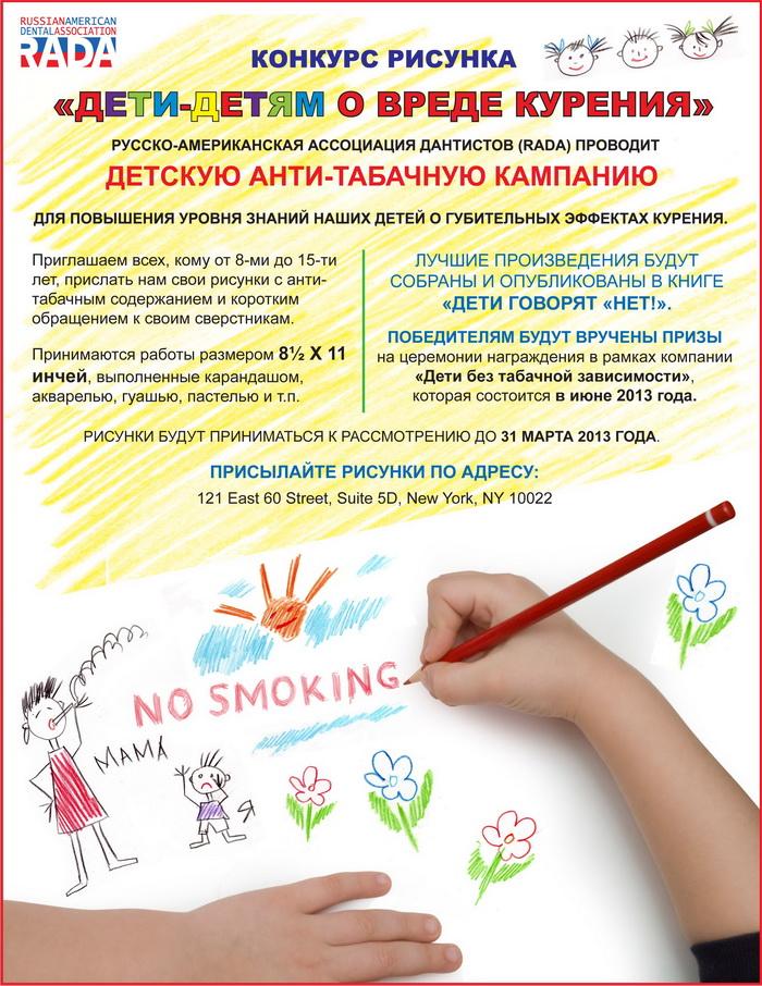 Пусть ваши дети нарисуют мир без сигарет. Фото предоставлено ассоциацией  русско-американских стоматологов-активистов (RADA)