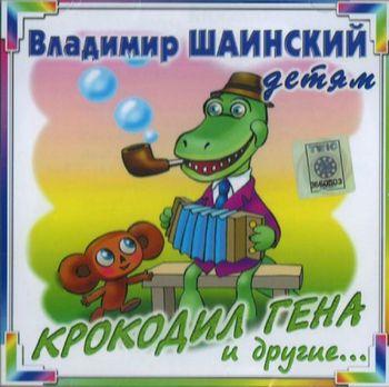 Крокодил Гена и другие. Владимир Шаинский детям. Фото с обложки музыкального CD диска.