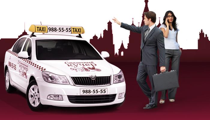 Такси в Москве. Фото с сайта http://www.988-55-55.ru/