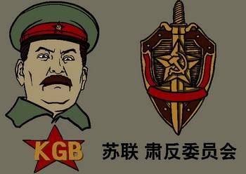 Комитет государственной безопасности СССР (КГБ) был образован в 1954 году. Меч на его эмблеме обозначает борьбу, а щит — непрекращающуюся революцию. Иллюстрация: Великая Эпоха (The Epoch Times)