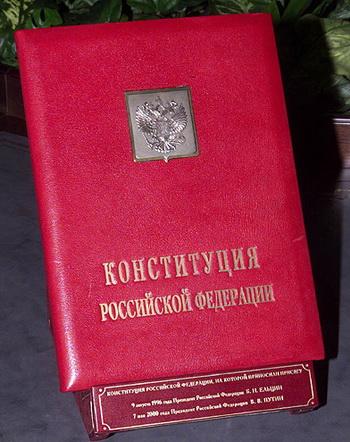 Конституция Российской Федерации, на которой принимают присягу президенты Российской Федерации. Фото: kremlin.ru