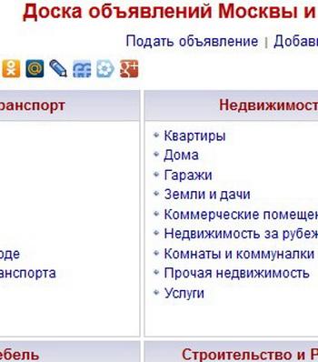 Кому нужны доски объявлений. Фото с inkado.ru