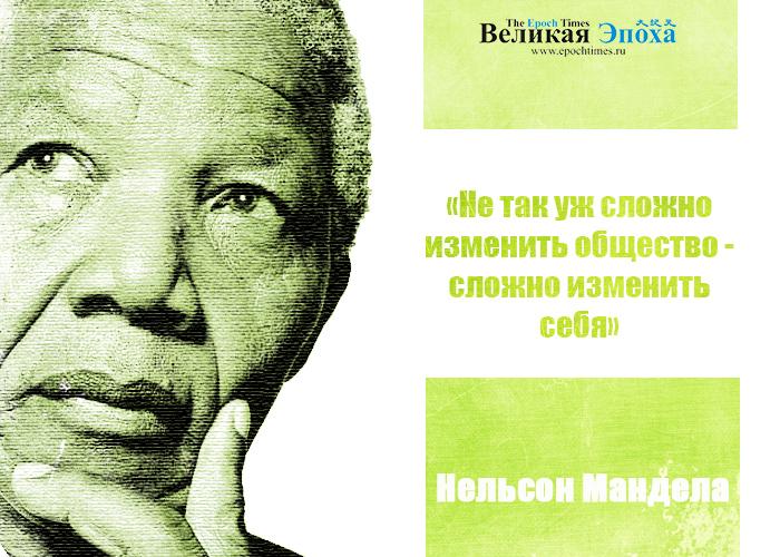 Нельсон Мандела. Иллюстрация: Кирилл Белан/Великая Эпоха